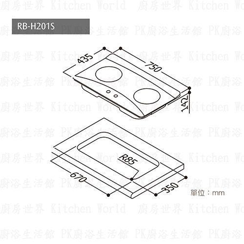 PK/goods/Rinnai/Gas stove/RB-H201S-DM-2.jpg