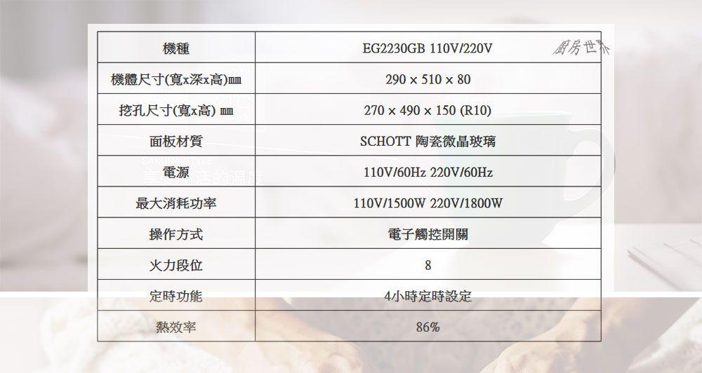 goods/HOB/EG2230GB-3.jpg