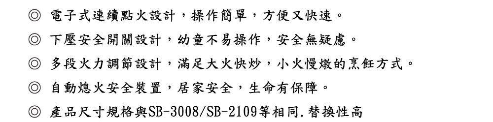PK/goods/HOSUN/Stove/SB-3108-A-1.jpg