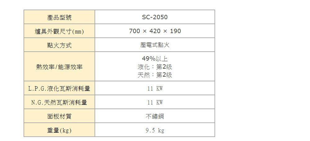 PK/goods/HOSUN/Stove/SC-2050-A-3.jpg