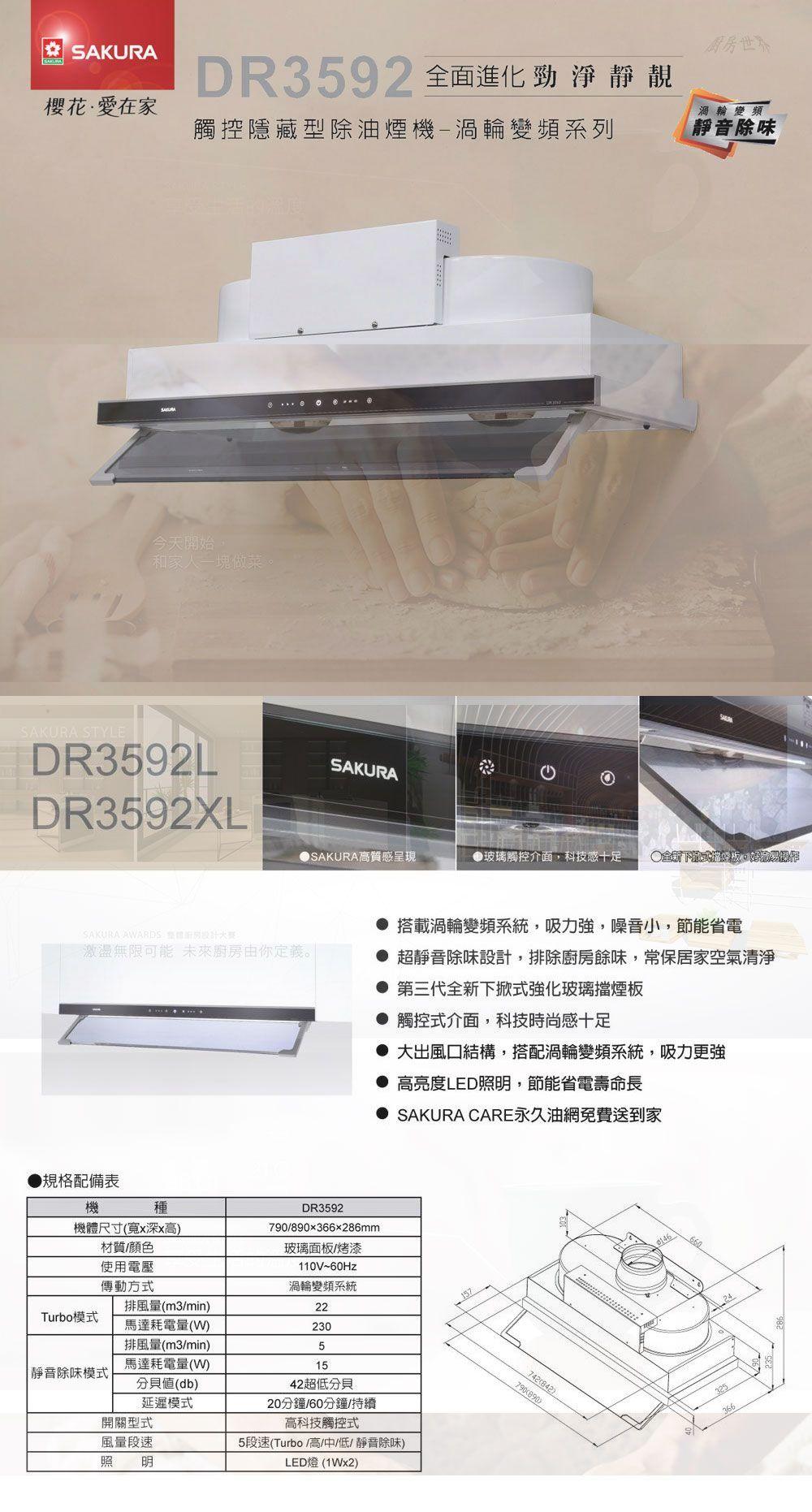 PK/goods/SAKURA/Hood/DR3592A-DM-1.jpg