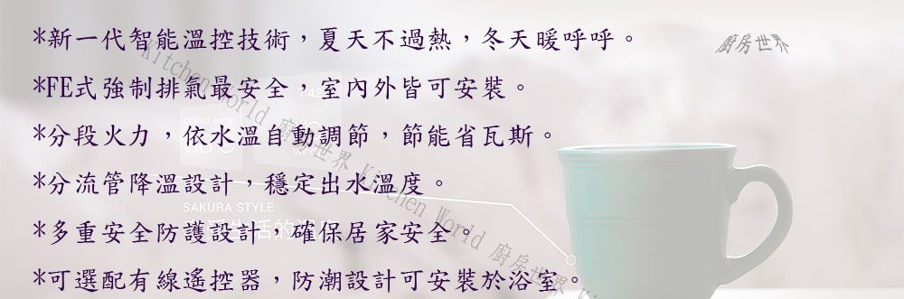 PK/goods/SAKURA/Water Heater/DH1633A-2.jpg
