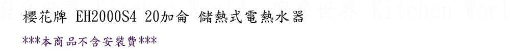 PK/goods/SAKURA//Water Heater/EH2000S4-1.jpg