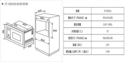 PK/goods/JTL/Oven/JT-EB101-3.jpg