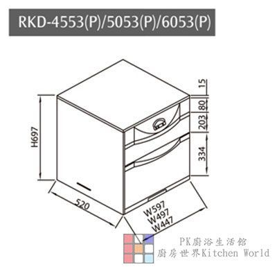 PK/goods/Rinnai/DIsh Dryer/RKD-4553P-3.jpg
