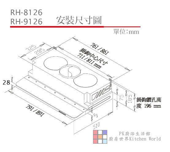 PK/goods/Rinnai/Hood/RH-8126E-DM-1.jpg