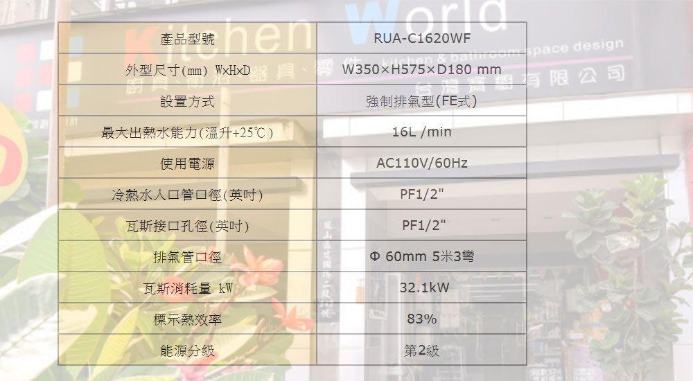PK/goods/Rinnai/Water Heater/RUA-C1620WF-A-3.jpg