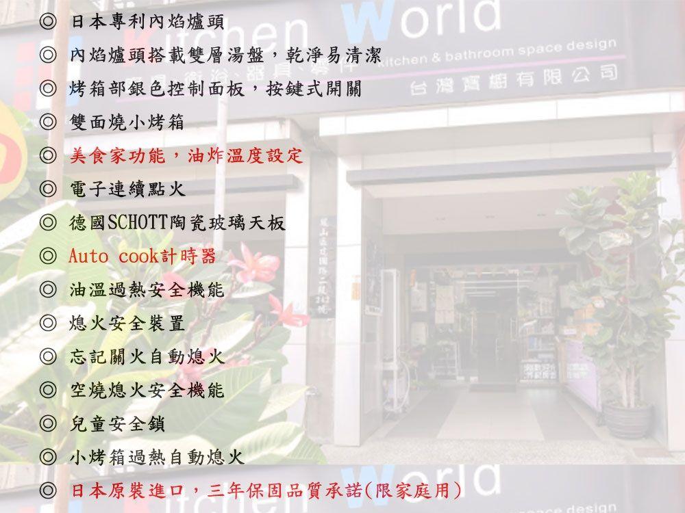 PK/goods/Rinnai/Import Goods/RBG-N71W5GA3X-SVL-TR-A-2.jpg