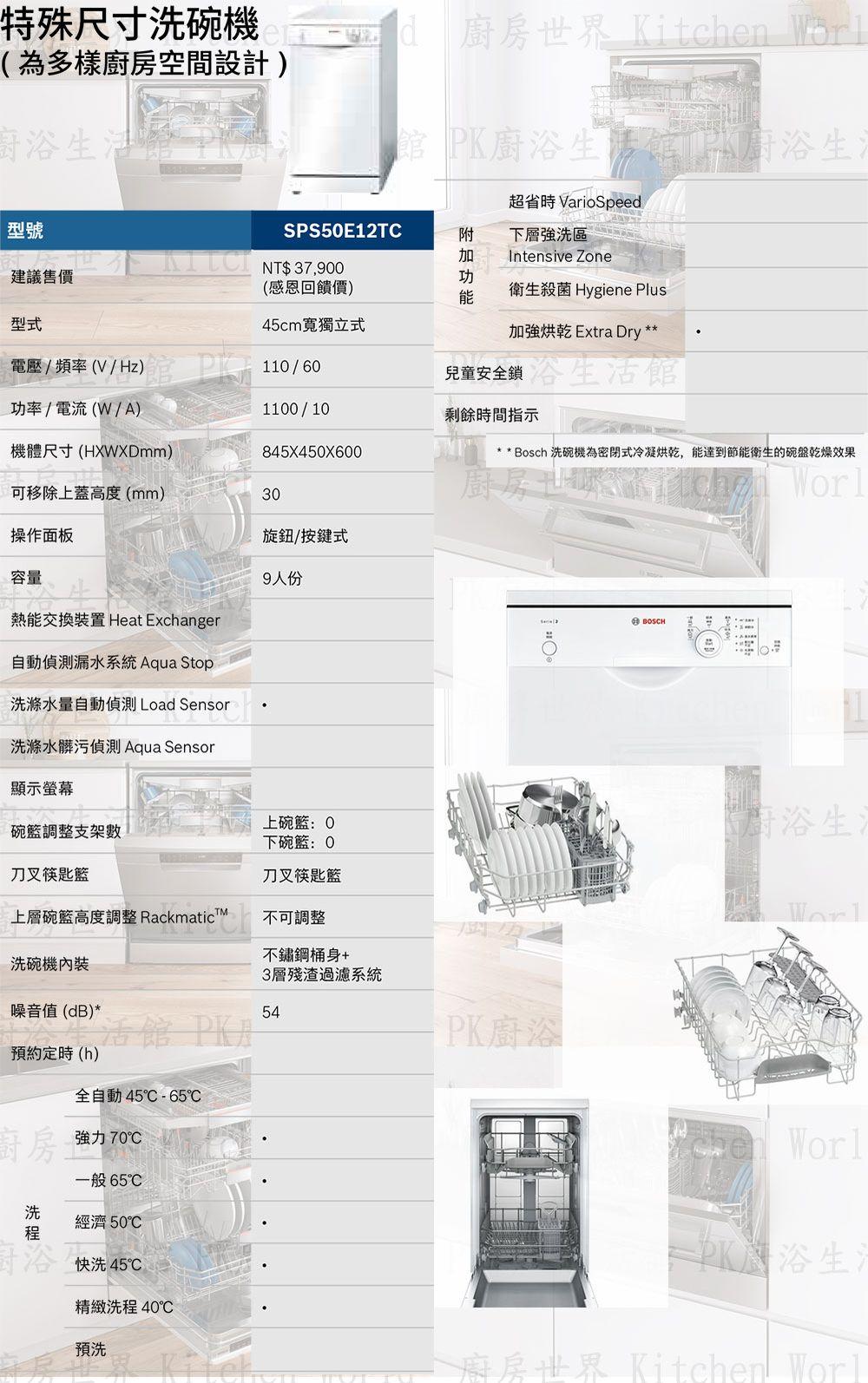 PK/goods/BOSCH/DishWasher/SPS50E12TC-DM-1.jpg