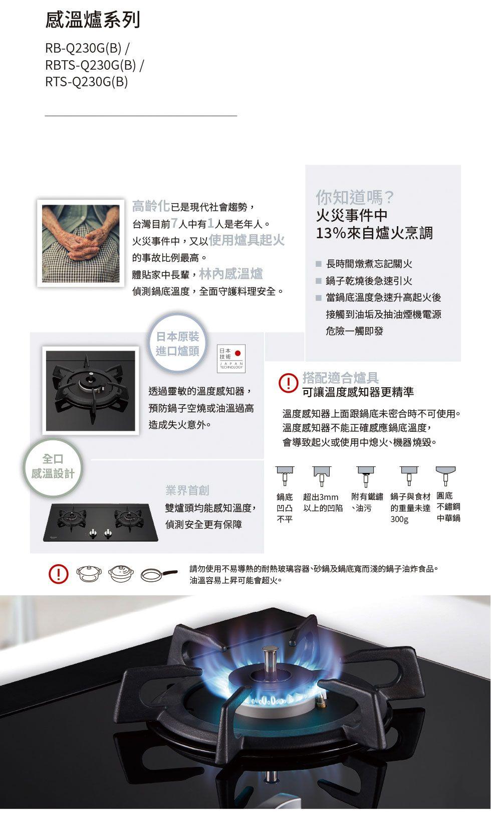 PK/goods/Rinnai/Stove/RTS-Q230G(B)-DM-1.jpg