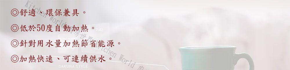 PK/goods/SAKURA//Water Heater/SH-1602F-2.jpg