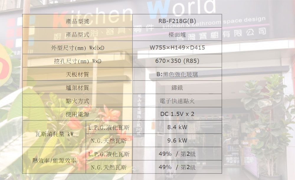 PK/goods/Rinnai/Stove/RB-F218G(B)-A-3.jpg