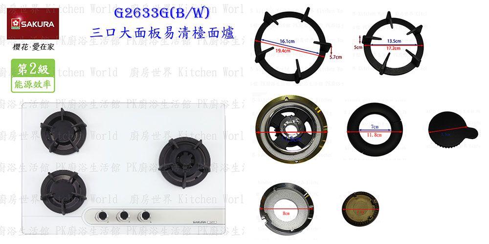 PK/goods/SAKURA/瓦斯零件組/G2633-1.jpg