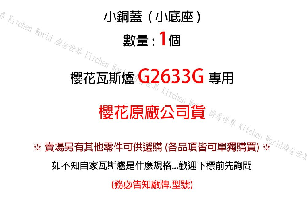 PK/goods/SAKURA/瓦斯零件組/G2633-14.jpg