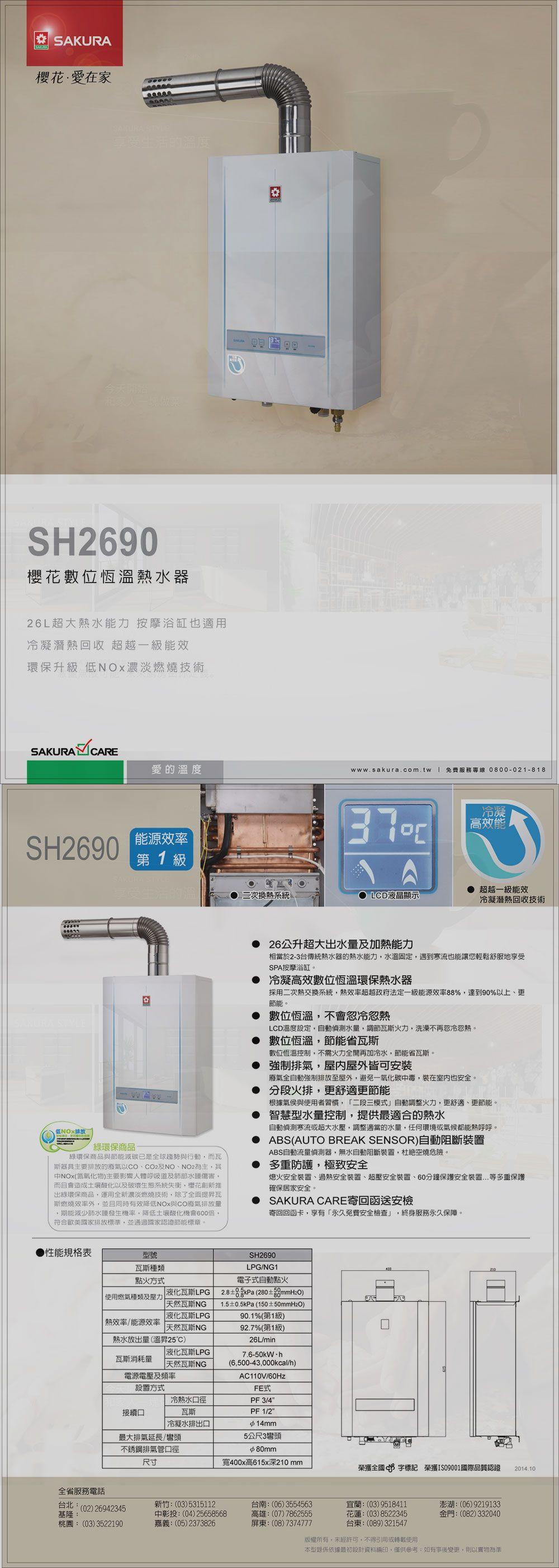 PK/goods/SAKURA/精品館/SH2690-DM.jpg