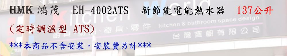 PK/goods/HMK/電熱水器/ATS/EH-4002ATS-1.jpg