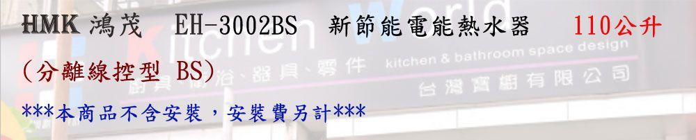 PK/goods/HMK/電熱水器/BS/EH-3002BS-1.jpg
