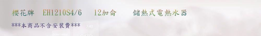 PK/goods/SAKURA/蝦皮商城/熱水器/EH1210S4-6-1.jpg